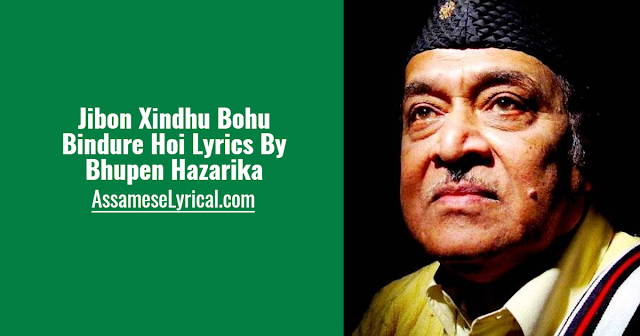 Jibon Xindhu Bohu Bindure Hoi Lyrics