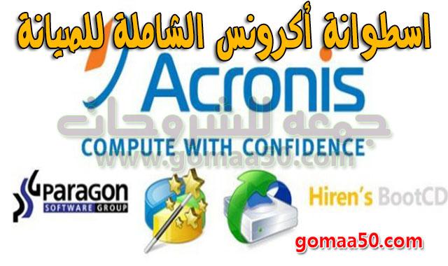 اسطوانة-أكرونس-الشاملة-للصيانة-Acronis-2k10-UltraPack