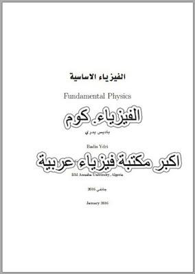 الفيزياء النظرية الأساسية pdf| تحميل مرجع الفيزياء الاساسية بالعربي