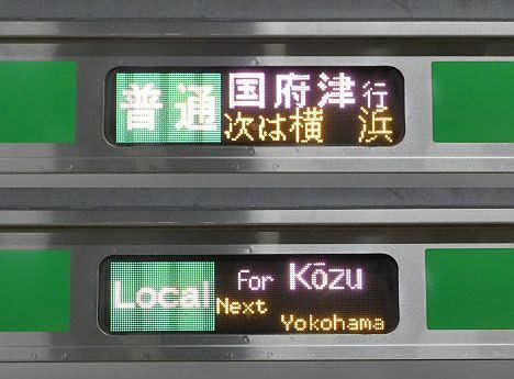 東海道線 普通 国府津行き4 E233系