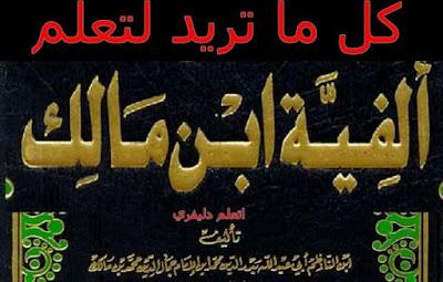 الفيه بن مالك ,موضوعات الفيه ابن مالك ,ألفية ابن مالك pdf ,