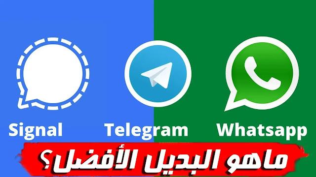 مقارنة بين تطبيق واتساب وتليجرام وسيجنال وما هو بديل واتساب الأفضل لك