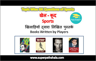 खिलाड़ियों द्वारा लिखित पुस्तकें GK Questions Set 1