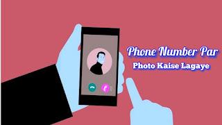 Phone Number Par Photo Kaise Lagaye