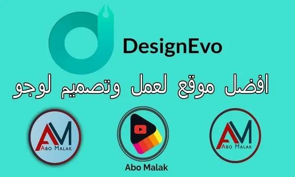 افضل موقع عمل وتصميم لوجو 2021 | designEvo