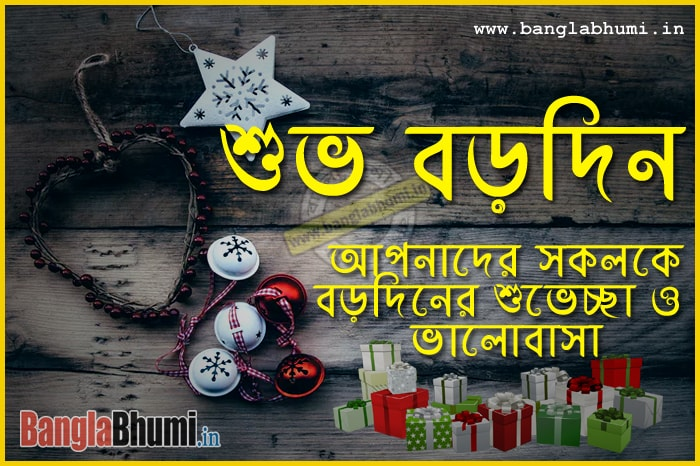 Facebook or WhatsApp Bangla Christmas Wallpaper