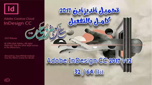 تحميل برنامج Adobe InDesign CC 2017 v12 Full activation (x86/x64) كامل بالتفعيل