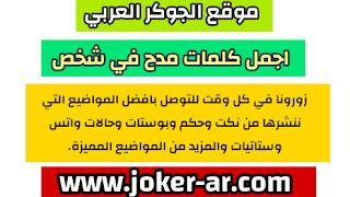 اهم واجمل كلمات مدح في شخص 2021 بوستات مدح للاقارب والاصدقاء - الجوكر العربي