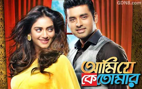 Ami Je Ke Tomar Bengali Movie Poster