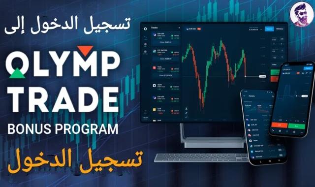 olymp trade تسجيل الدخول