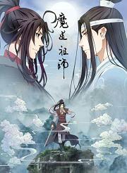 phim hoạt hình Ma Đạo Tổ Sư 2 - Mo Dao Zu Shi 2 (2019)