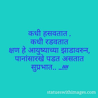good morning messages in marathi,good morning quotes marathi