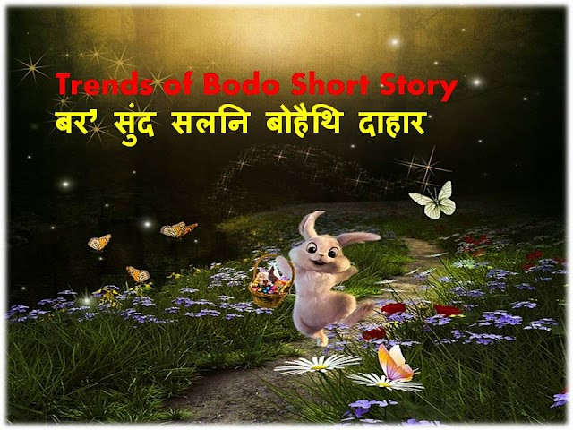 Trends of Bodo short Story | बर सुंद सलनि बोहैथि दाहार: