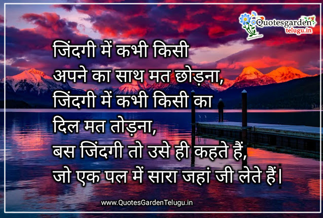 good-morning-inspirational-life-quotes-in-hindi-motivational-thoughts-images-shayari