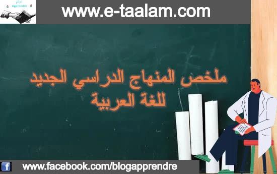 ملخص المنهاج الدراسي الجديد للغة العربية PDF