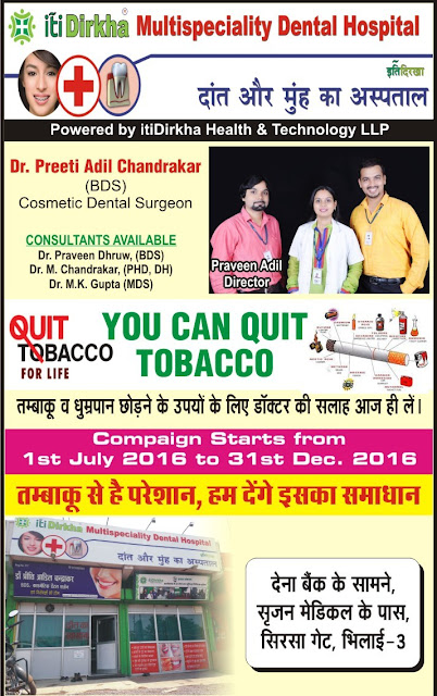 ITIDIRKHA® QUIT TOBACCO Campaign - Rural and Suburban Durg - Chhattisgarh India | CG HEALTH