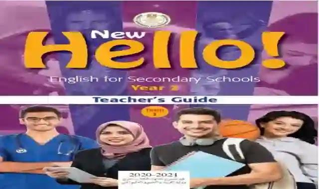 كتاب دليل المعلم فى اللغة الانجليزية للصف الثاني الثانوى الترم الاول 2021 من موقع درس انجليزي