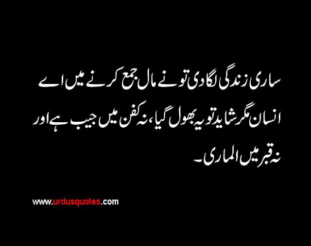 Waqt Quotes In Urdu