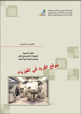 كتاب تطبيقات الحاسب في الطب pdf، استخدام الحاسوب في الطب العلاج الطبيعي، استخدام الحاسب في الصيدلة وفي العمليات، استخدام الحاسوب في  التمريض، تخصص تقنية الأجهزة الطبية