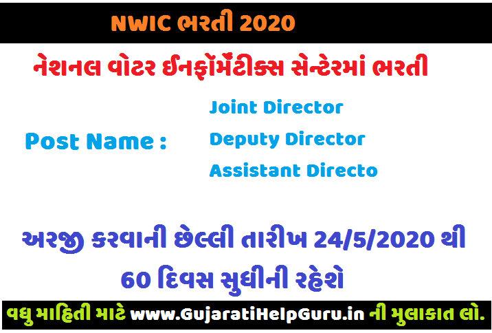 National Water Informatics Centre Recruitment for Joint Director, Deputy Director & Asst. Director Posts 2020