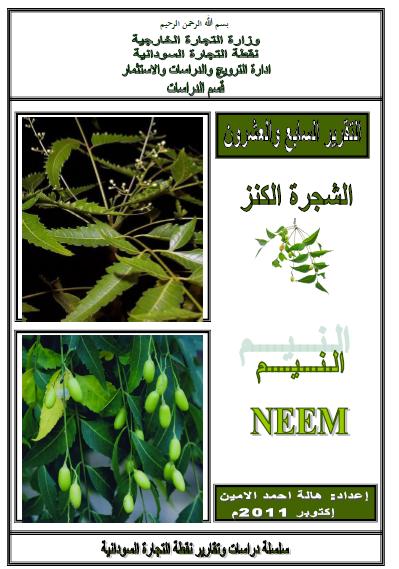 كتاب : الشجرة الكنز - النيم NEEM -