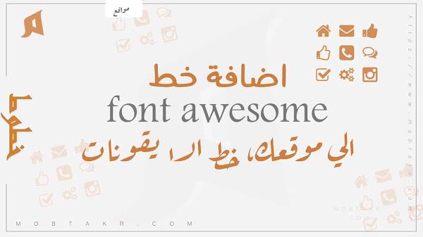 طريقة اضافة خط الـ Font Awesome الي موقعك، خط ايقونات مواقع التواصل الاجتماعي