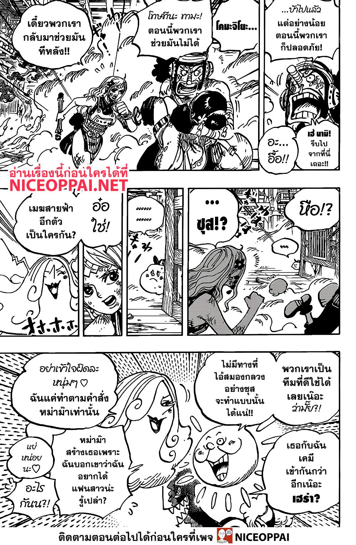 One Piece 1013 TH
