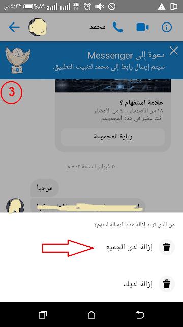 حذف الرسائل فى الفيس بوك مثل الواتساب
