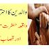 Hazrat Musa (AS) Aur Kasab Ka Waqia.