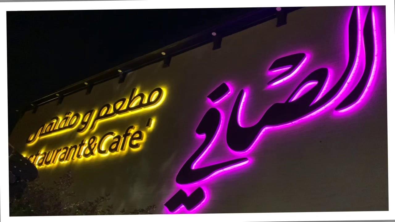 أسعار منيو و رقم عنوان فروع مطعم الصافي الطايف