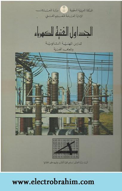 تحميل كتاب الجداول الفنية للكهرباء للمدارس المهنية الثانوية والمعاهد الفنية