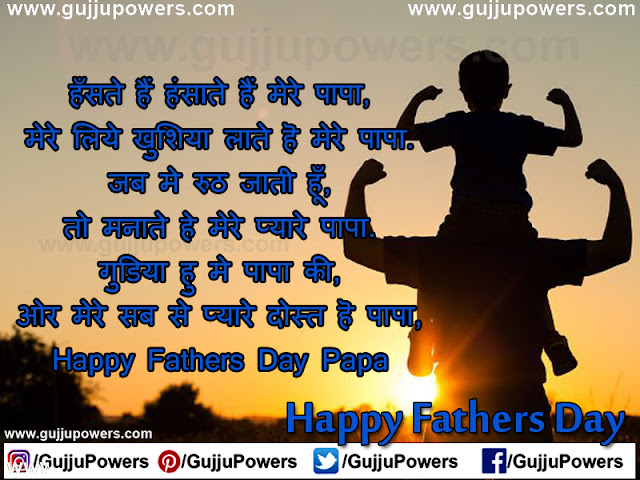 fathers day shayari hindi