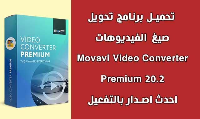 تحميل وتفعيل Movavi Video Converter Premium 20.2 برنامج تحويل صيغ الفيديو
