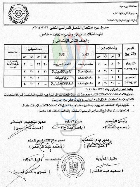 جدول امتحانات الصف الثاني الابتدائي 2017 الترم الثاني محافظة بورسعيد