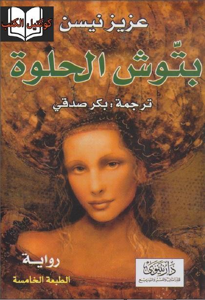 قراءة رواية بتوش الحلوة لـ عزيز نيسن pdf - كوكتيل الكتب