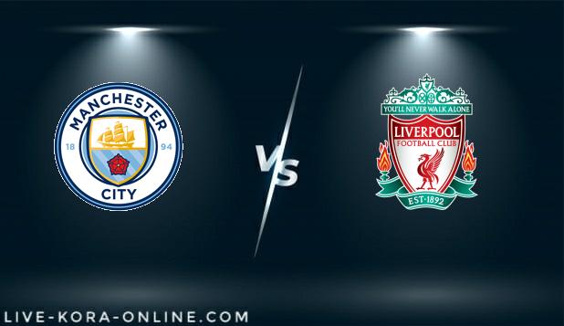 مشاهدة مباراة  ليفر بول و مانشستر سيتي بث مباشر اليوم بتاريخ 07-02-2021 في الدوري الانجليزي
