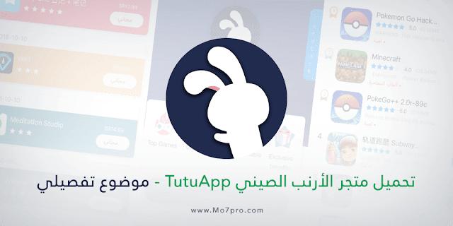 تحميل متجر الارنب الصيني TutuApp للايفون و الايباد اخر اصدار بدون جلبريك