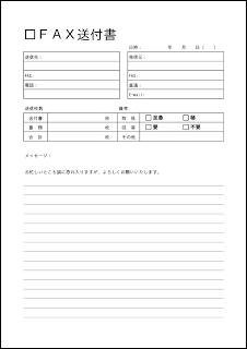 fax送付状(横書き・縦) 011