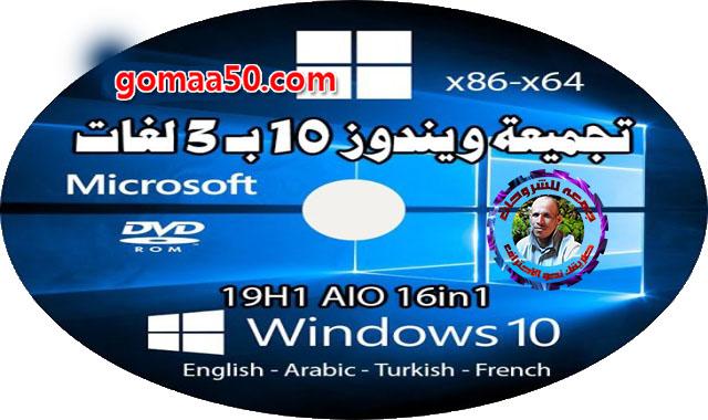 تجميعة ويندوز 10 بـ 3 لغات  Windows 10 19H1 AIO 16in1  يونيو 2019