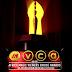 Africa Magic Viewers Choice Awards (#AMVCA) 2016  Full Winners List