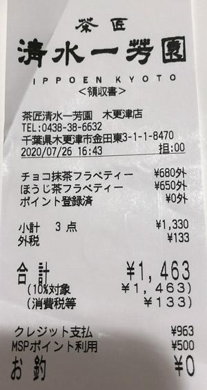 茶匠清水一芳園 三井アウトレットパーク 木更津店 2020/7/26 のレシート