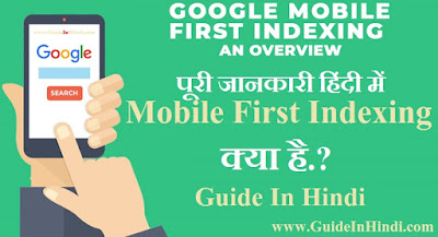 What is Mobile First Indexing क्या है – पूरी जानकारी Guide In हिंदी