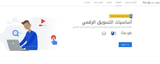 كورس اساسيات التسويق الالكترونى من جوجل (عربي) مجاني