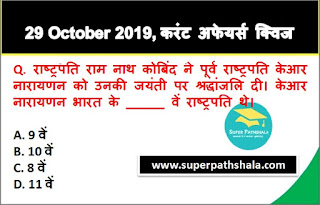 Daily Current Affairs Quiz 29 October 2019 in Hindi