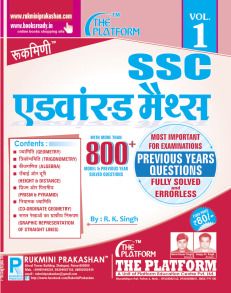 ssc-advanced-math