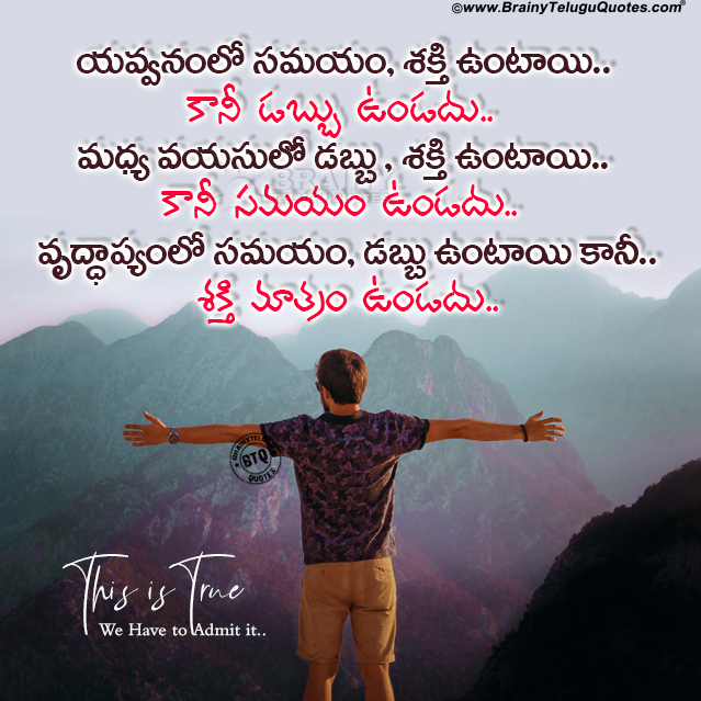 telugu quotes, life changing messages in telugu, true value quotes in telugu, famous words on life in telugu