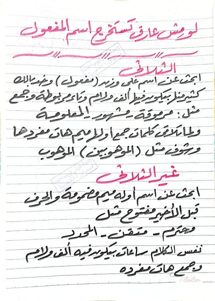 توقعات امتحان اللغة العربية للشهادة الاعدادية ترم ثاني 11