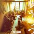 SIX LOUNGE - Yume Utsutsu (2019) [EP]