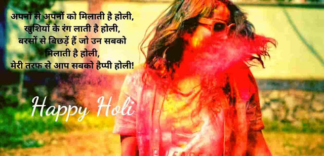 Happy Holi 2021 images download and wishes in hindi