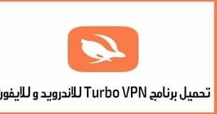 turbo vpn للكمبيوتر 32 bit